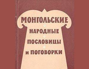монгольские пословицы
