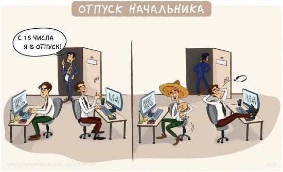офисный анекдот