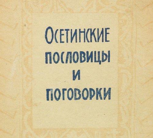 осетинские пословицы