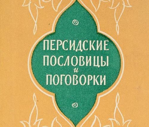 персидские пословицы