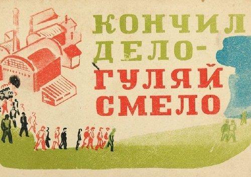 советские пословицы