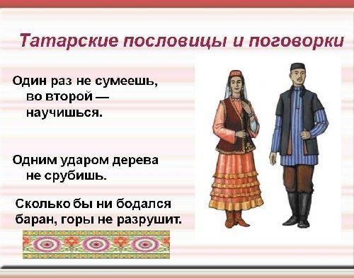 Татарские пословицы и поговорки