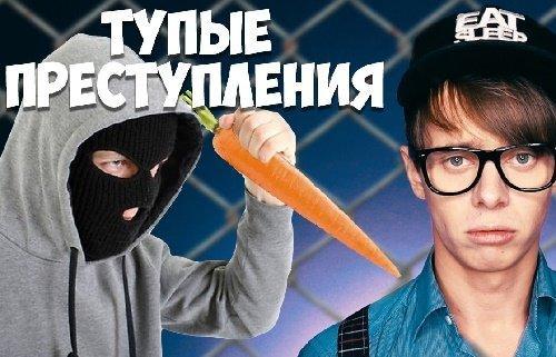 Самые тупые преступники и их преступления
