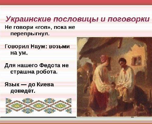 украинские пословицы