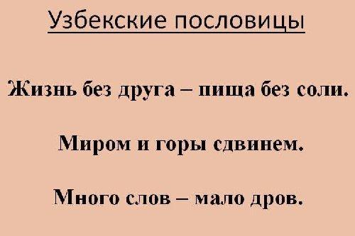 узбекские пословицы