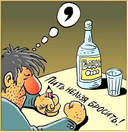 алкогольные анекдоты