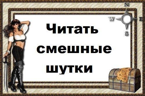 Read more about the article Читать смешные шутки