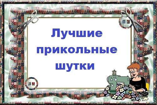 Read more about the article Лучшие прикольные шутки