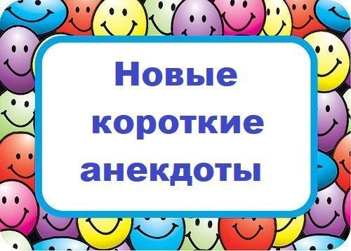 Read more about the article Новые короткие анекдоты