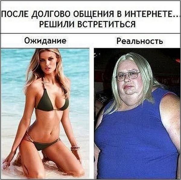 ожидание и реальность девушки