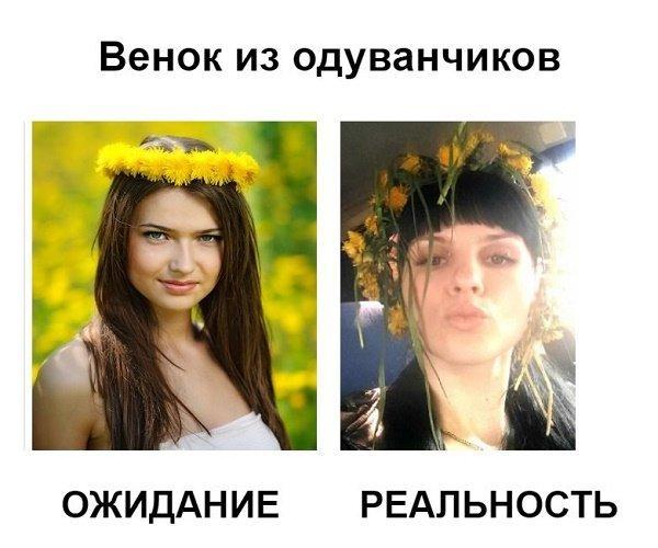 Ожидание и реальность девушек