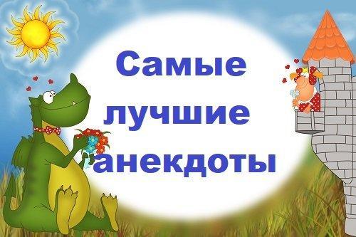Read more about the article Самые лучшие анекдоты