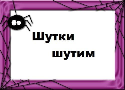 Read more about the article Шутки шутим