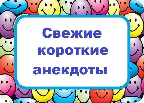 Read more about the article Свежие короткие анекдоты