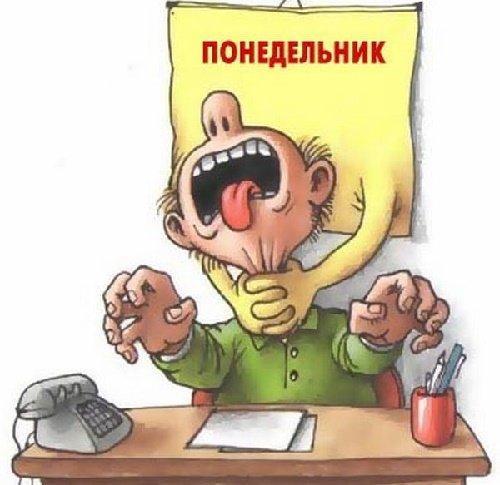 анекдоты понедельника 29.07.2019