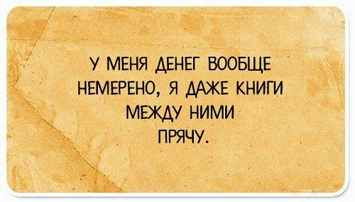 Read more about the article Читать прикольные фразы