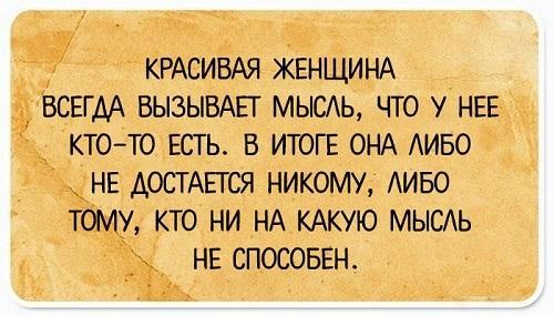 Read more about the article Читать смешные афоризмы