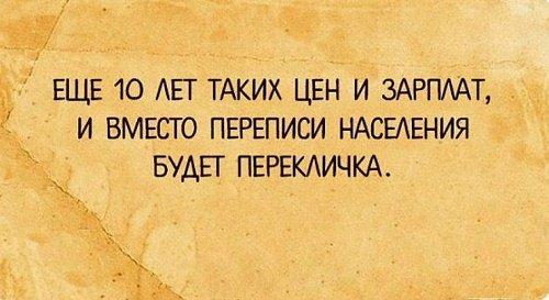 Read more about the article Остроумные смешные фразы