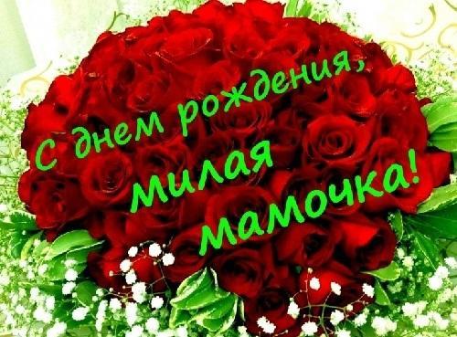 Read more about the article Смс с Днем Рождения маме в стихах