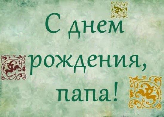 Read more about the article Смс с Днем Родения папе в стихах