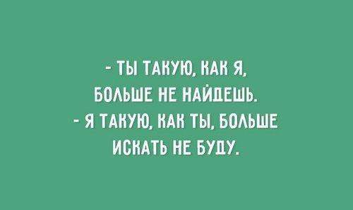веселые короткие фразы