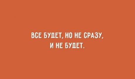 забавные короткие фразы