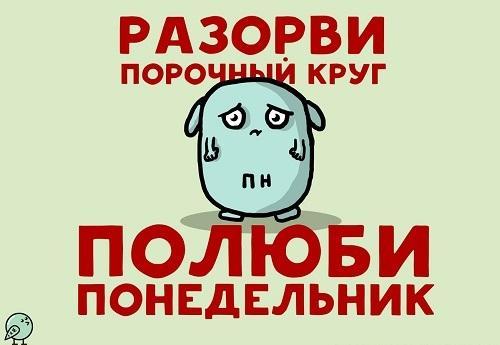 анекдоты понедельника 23.09.2019