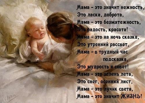 красивые стихи маме