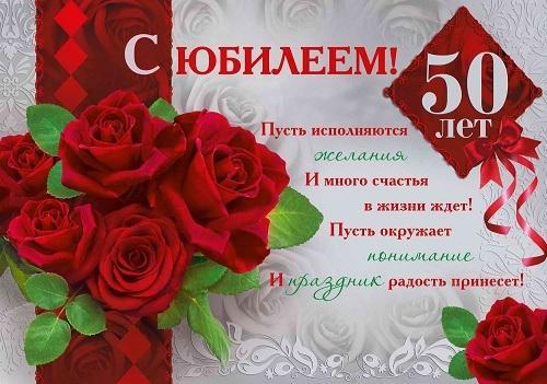 поздравления с пятидесятилетием в стихах