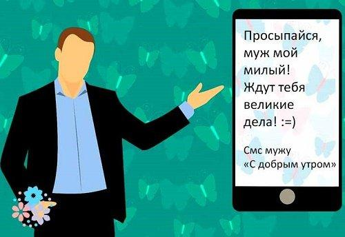 Read more about the article Смс для мужа