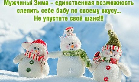 статусы про зиму