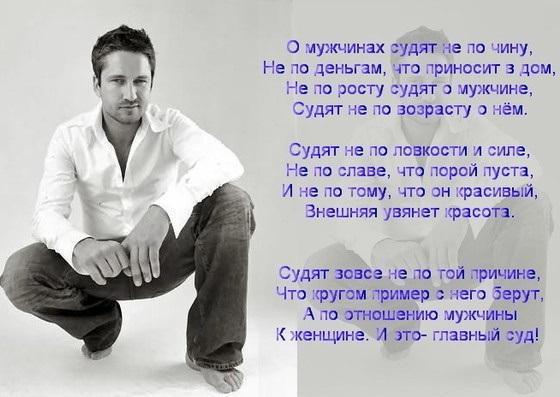 стихи мужчине