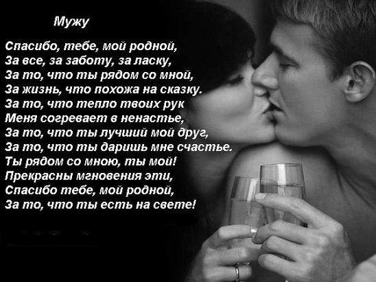 стихи мужу