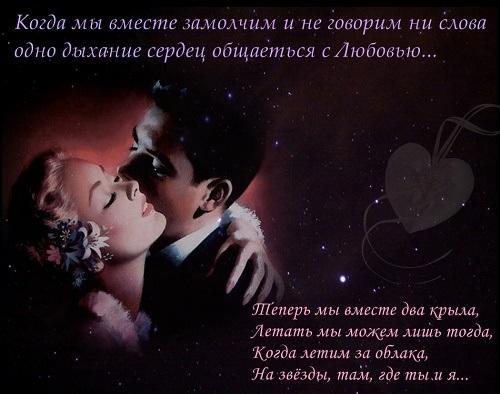 стишки любимому