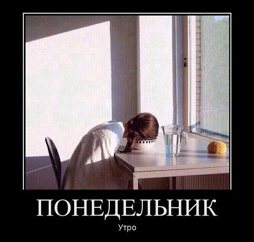 анекдоты понедельника 14.10.2019