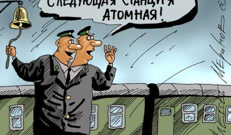 анекдоты про атомную отрасль