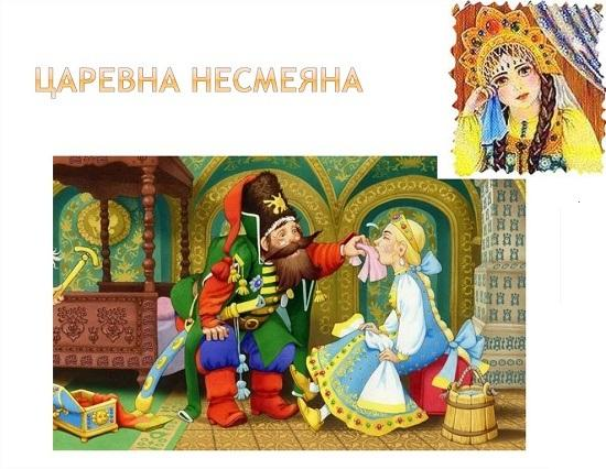 """Сказка """"Царевна – Несмеяна"""" по-новому"""