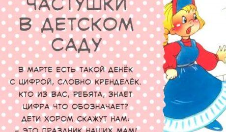 частушки для детского сада