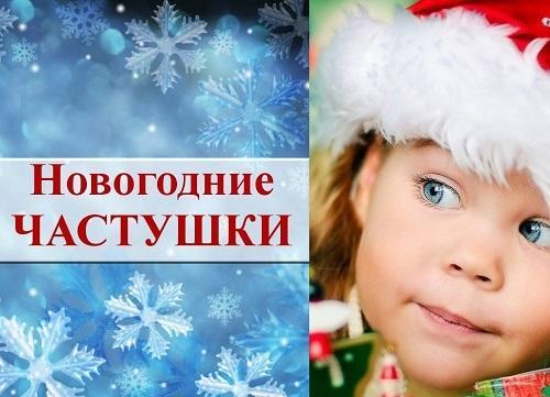 детские частушки на новый год
