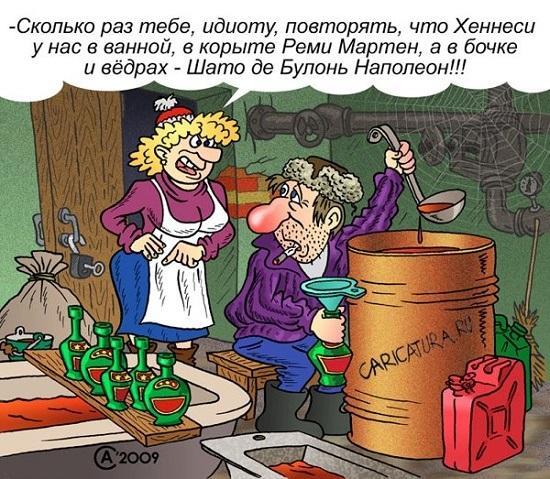 Карикатуры про коньяк