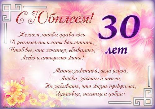 красивые поздравления с 30-летием в стихах