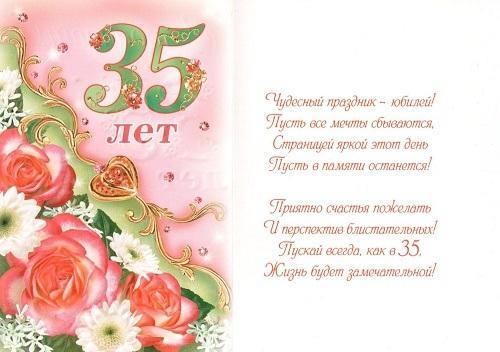 красивые поздравления с 35 летием в стихах