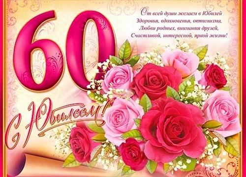 красивые поздравления с 60-летием в стихах
