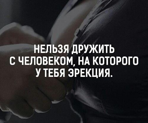 Read more about the article Пошлые статусы