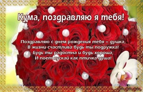 поздравления куме с днем рождения в стихах