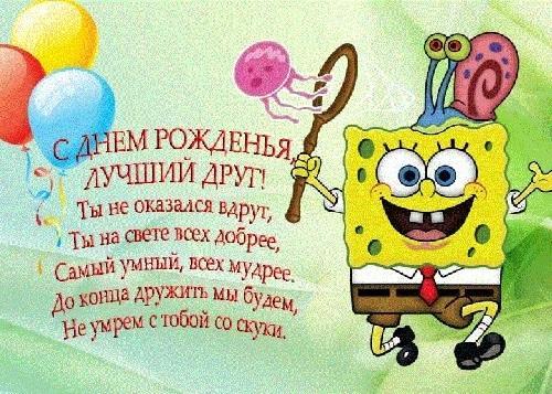 поздравления с днем рождения лучшему другу