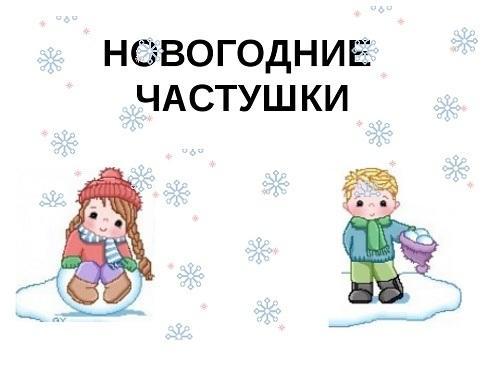 веселые детские частушки на новый год