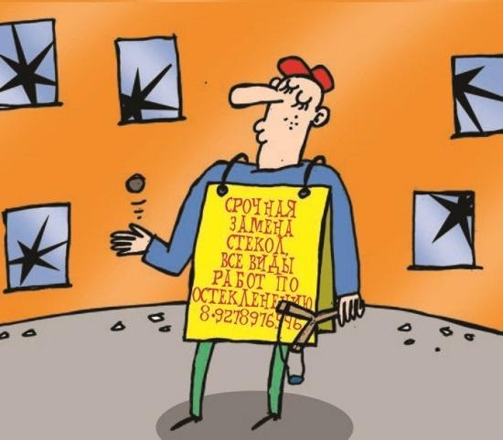 анекдоты про стекольщиков