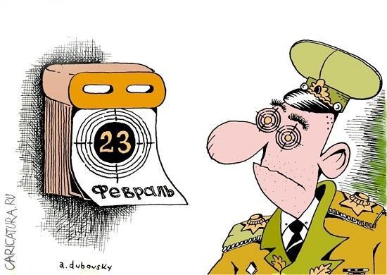 карикатура про 23 февраля