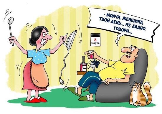 карикатура про 8 марта
